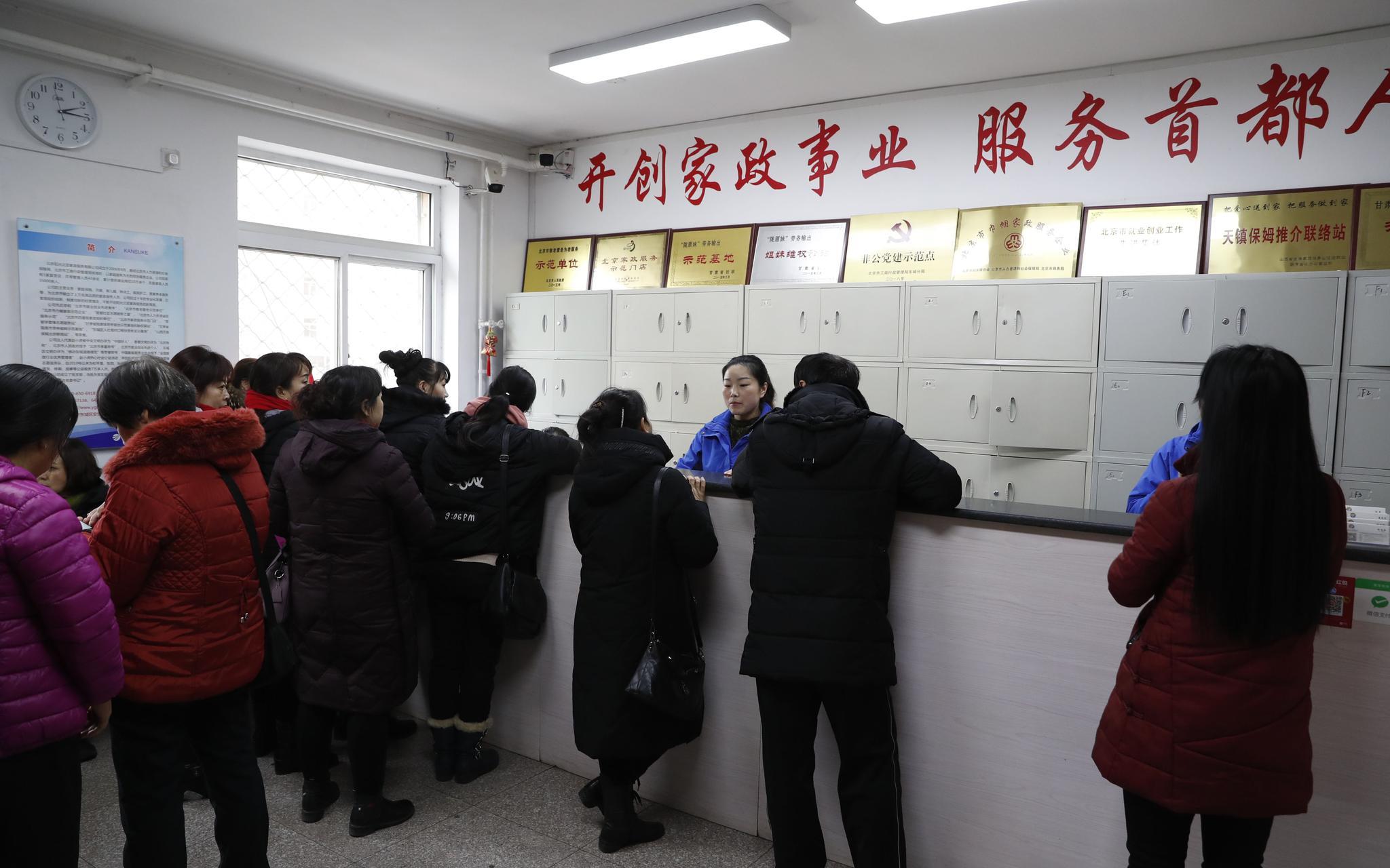 北京政府对春节留京服务的家政人员将奖励现金