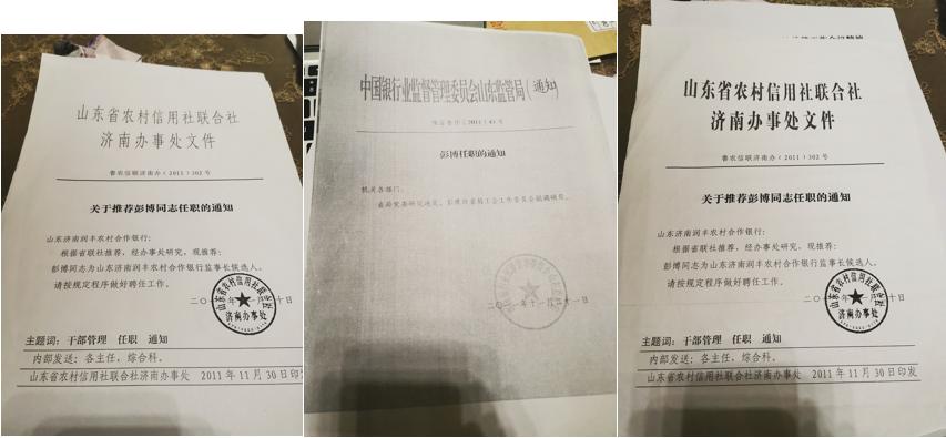 彭博的片面任职报告书。