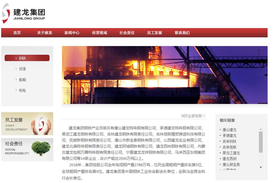 建龙集团再扩张 斥资5800万成华泰永创二股东