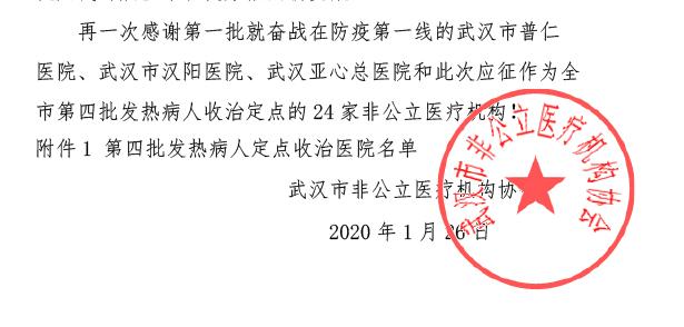 圖片來源:武漢市非公立醫療機構協會官網