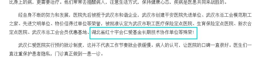 圖片來源:武漢仁愛醫院官網截圖