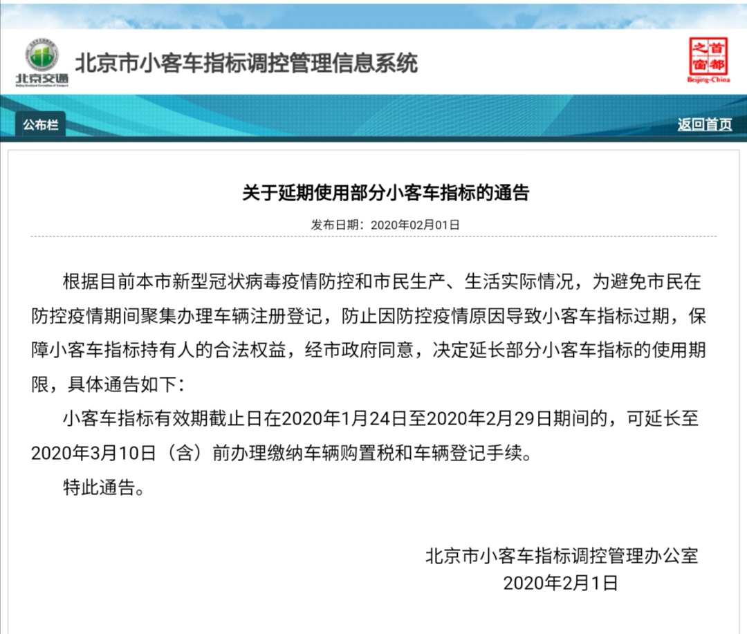 北京将延长部分小客车指标的使用期限