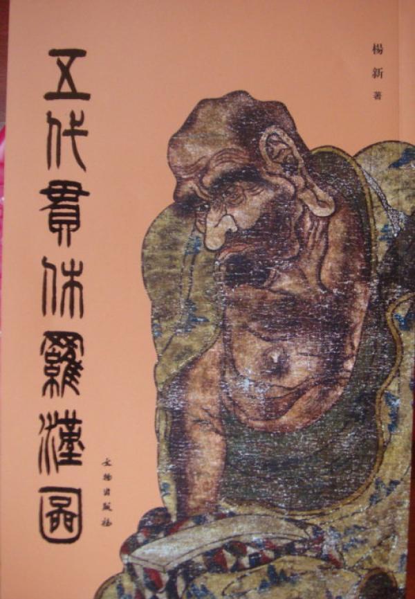 文物出版社出版的杨新所著《五代贯休罗汉图》