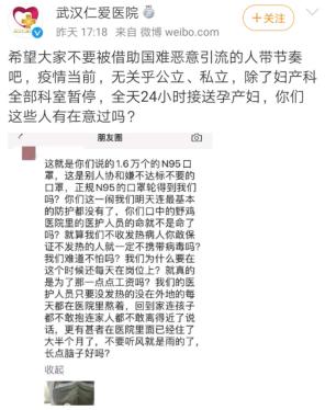 圖片來源:武漢仁愛醫院官方微博截圖