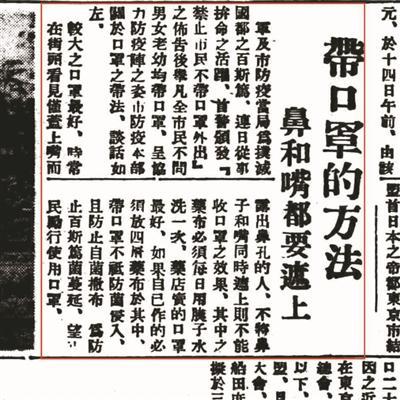 ▲民国报纸上宣传的戴口罩方法