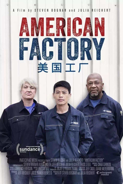 《美国工厂》海报