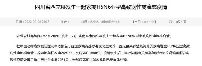 四川发生家禽H5N6亚型高致病性禽流感疫情