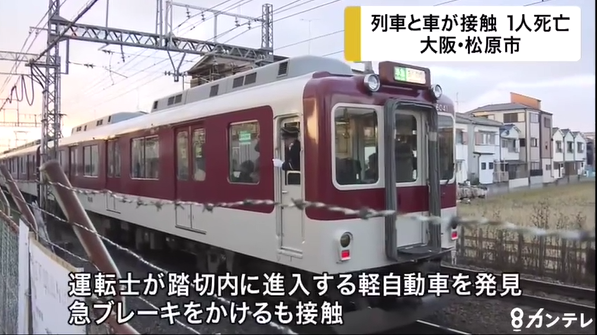 事發(fa)電車(關(guan)西電視台)