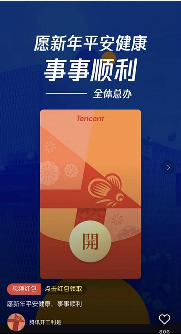 """腾讯取消排队开工利是 转移线上发""""微视""""视频红包"""