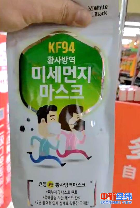 国内消费者购买到的一款韩国口罩。受访者供图
