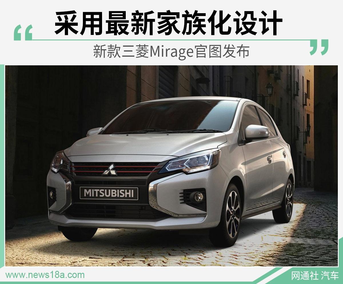 新款三菱Mirage官圖發布