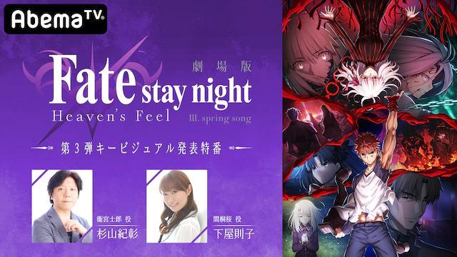 Fate Hf Spring Song 第三弹主视觉图发表