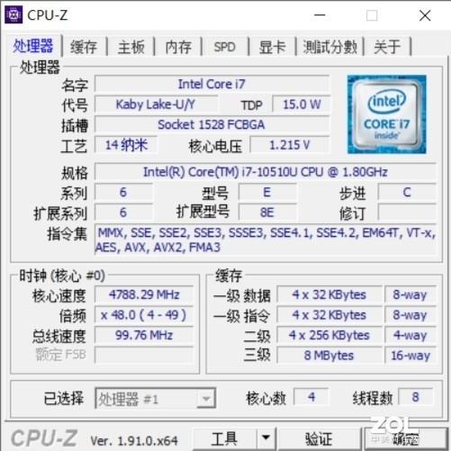 酷睿i7-10510U