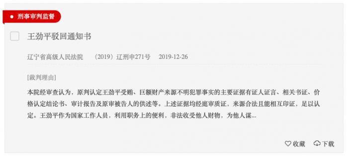 """""""大连银行原行长王劲平受贿获刑 辽宁高院驳回申诉"""