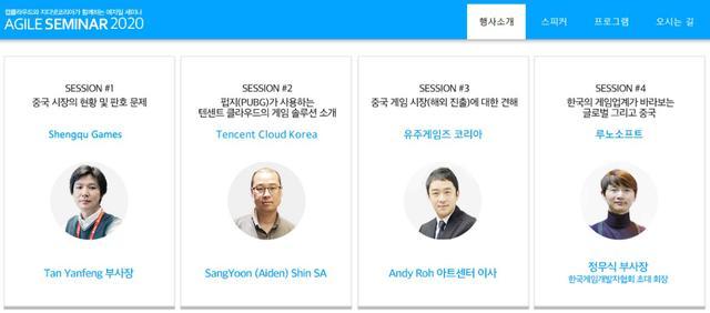 盛趣游戏谭雁峰2020中韩游戏产业交流会上预测未来三大机遇