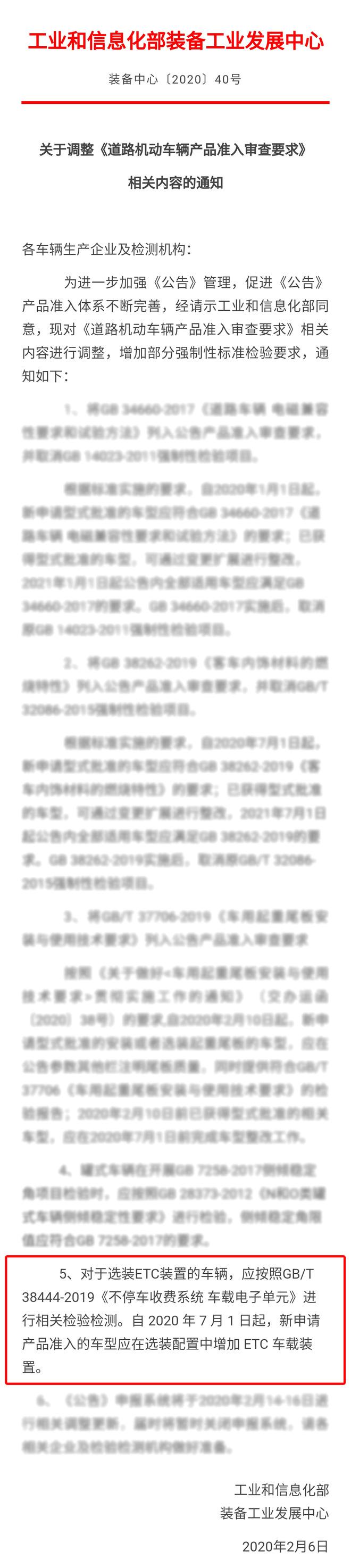 工信部新規:自7月1日起買車可選裝原廠ETC設備