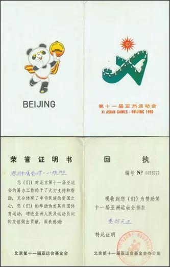 1990年北京亚运会基金会办公室收到了全国各地的捐款(图片来源:观察者网)