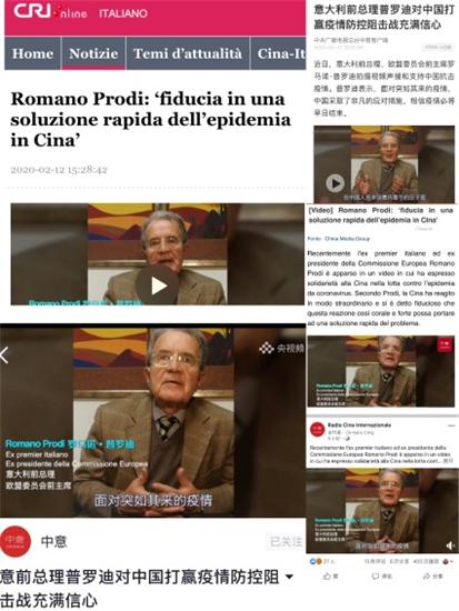 意大利前总理、欧盟委员会前主席普罗迪对中国打赢疫情防控阻击战充满信心