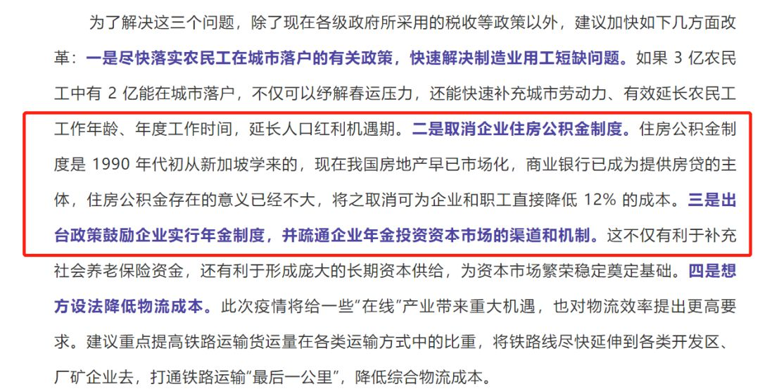 发改委:杜绝填表抗疫等形式主义和官僚主义行为