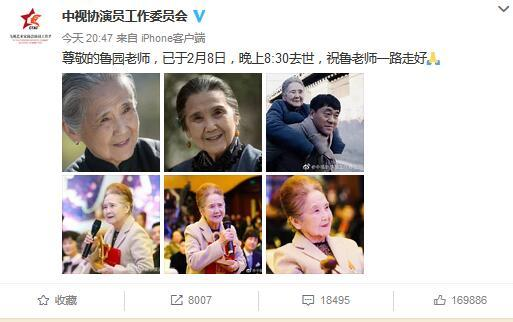 中国演员工作委员会官方微博截图