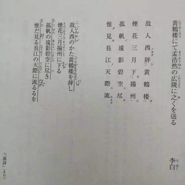 日本课本中的《黄鹤楼送孟浩然之广陵》