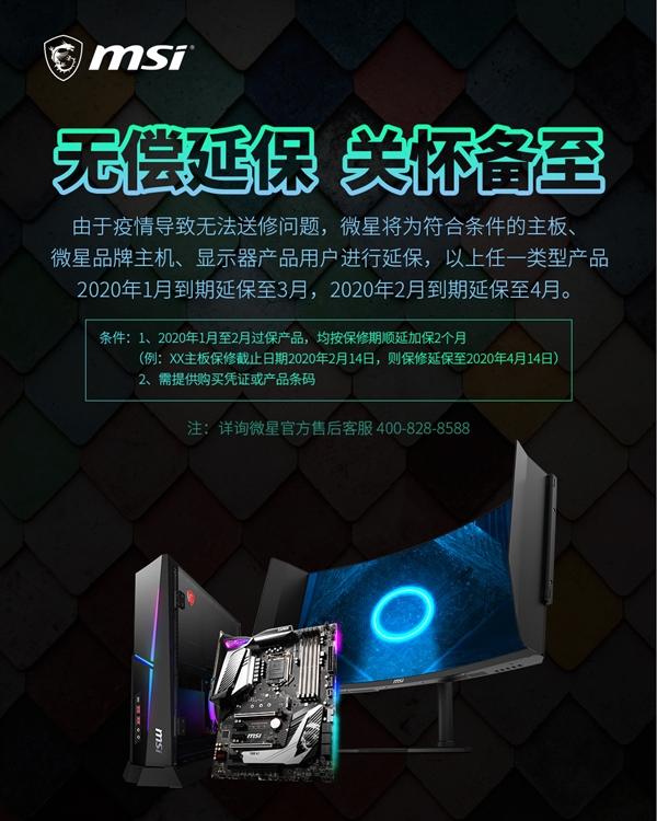微星发布公告:主板、主机、显示器全部延期保修2个月