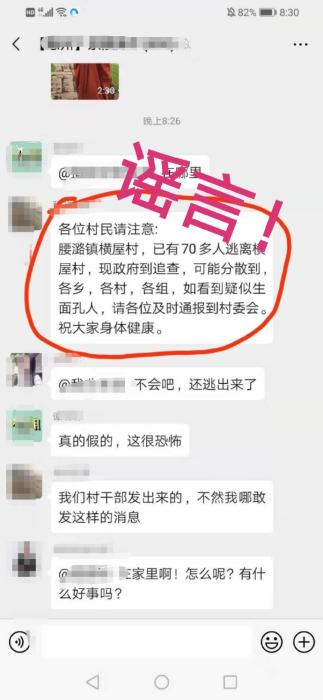图片来源:湖南省株洲市茶陵县公安局官方微博