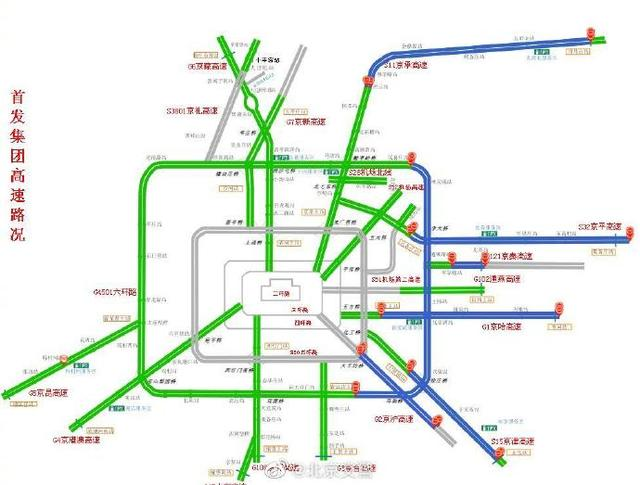 受天气影响,北京市境内对部分高速公路采取临时管控措施