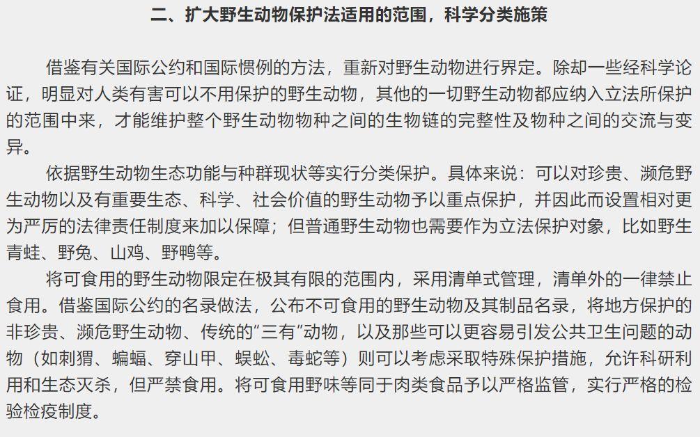 课题组9条建议中的第2条,提出对更容易引发公共卫生问题的动物可允许生态灭杀。