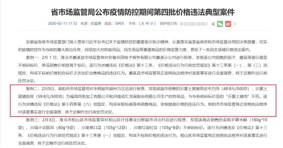 """安徽亳源药业""""染色血竭""""续:药品GMP证书被收回"""