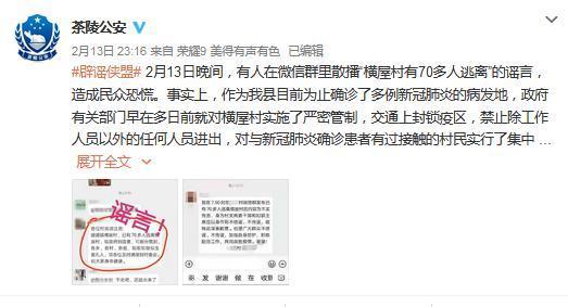 湖南省株洲市茶陵县公安局官方微博截图
