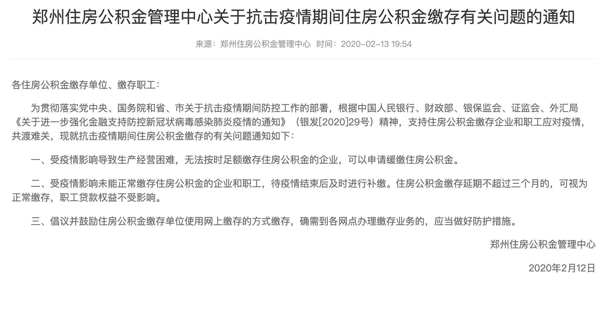 郑州:受疫情影响无法按时足额缴存公积金的企业可申请缓缴