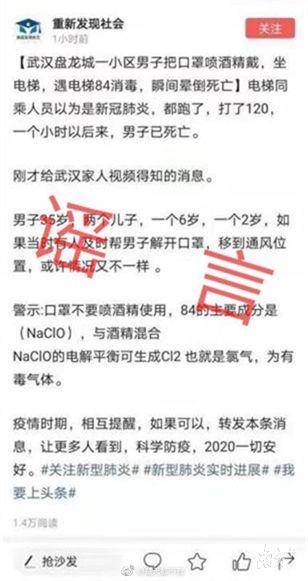 今日辟谣 | 广州一女子拒绝配合防疫后跳河?真相来了