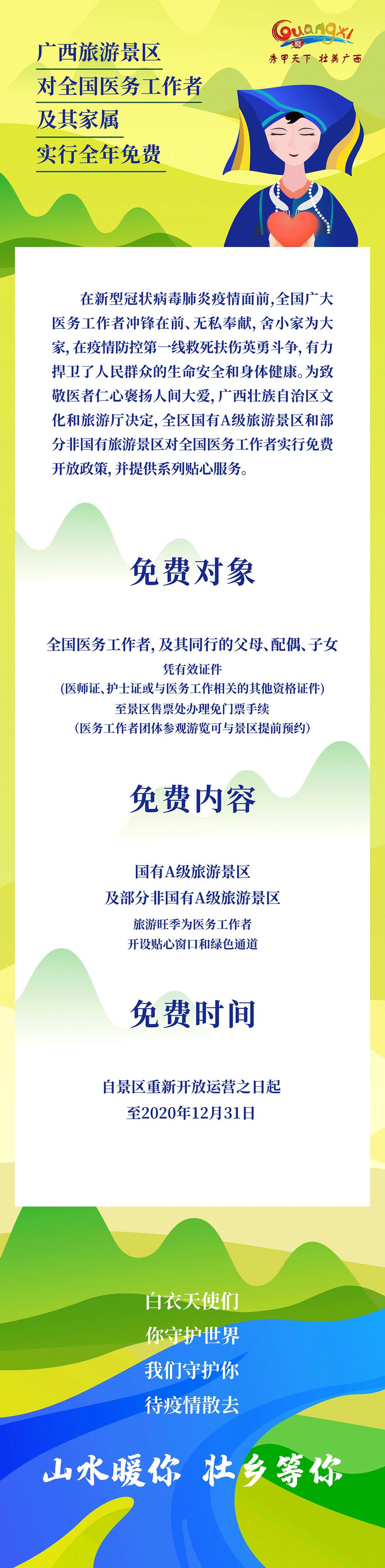 图片来自广西文旅厅官网