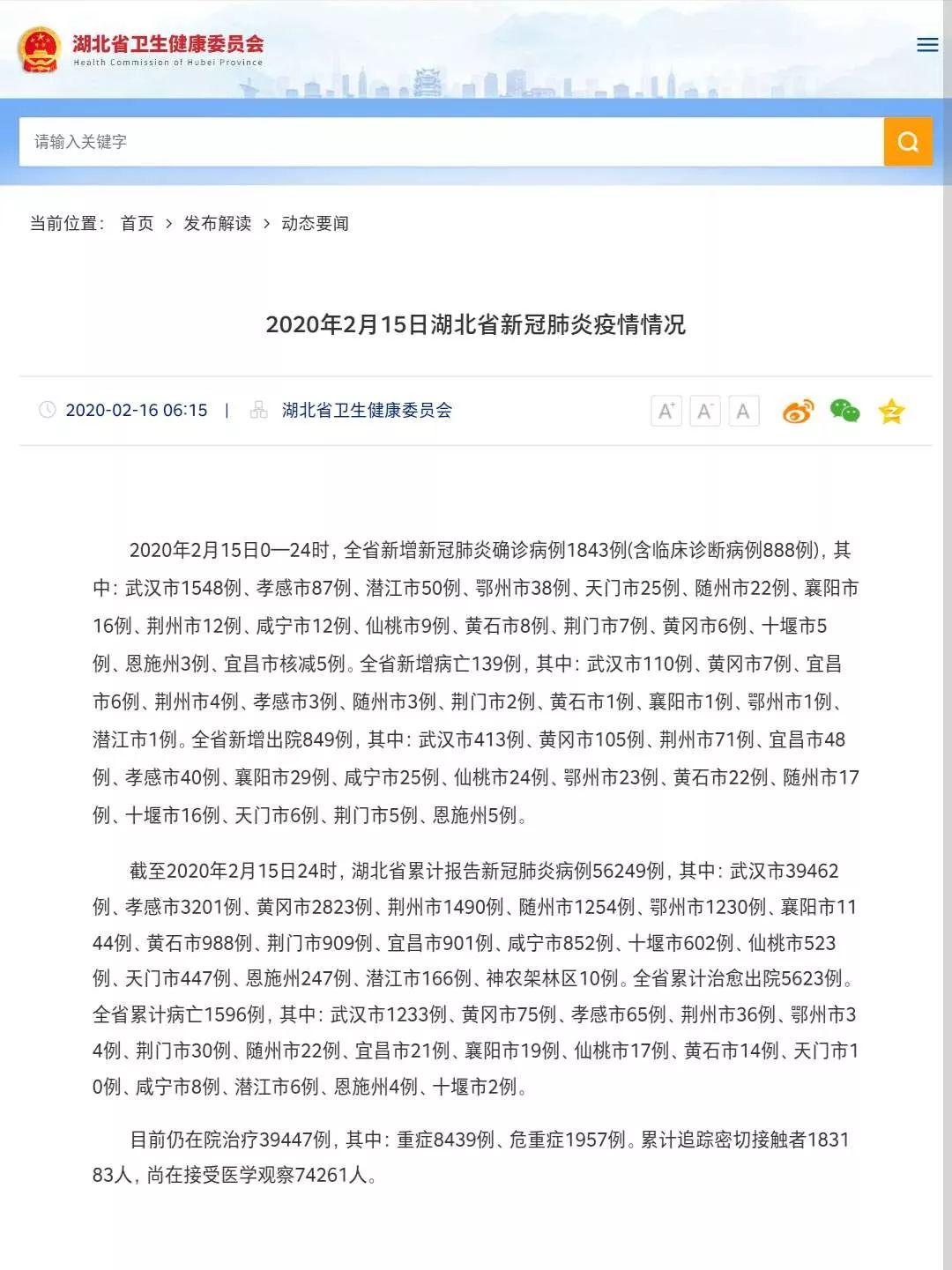 湖北省新冠肺炎疫情情況 疑似病例首次未見通報中圖片