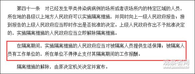 《中国人民共和国流行症防治法》截图