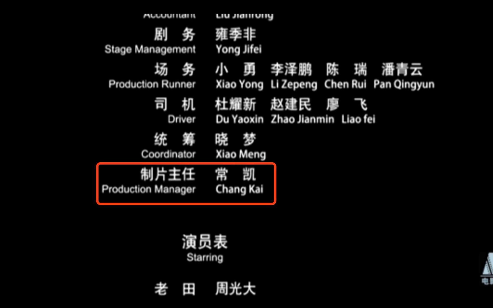 常凯以制片主任身份,参与摄制的93分栽剧情片《吾的渡口》,曾获得第十四届平壤国际电影节三项大奖。 电影截图