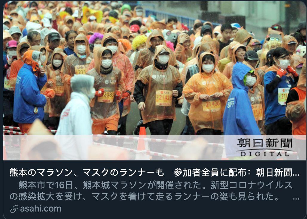 图为熊本马拉松现场,图源:朝日信休