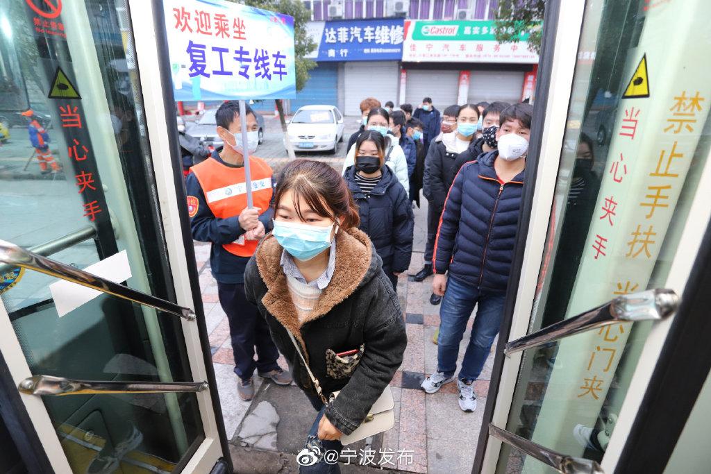"""2月13日上午,在宁波市北仑区江南公路上的贝发公交站,23名企业复工人员乘上了一辆公交车,这辆公交车是宁波公交集团特意为他们开通的""""复工""""定制专线公交。 微博@宁波发布 图"""