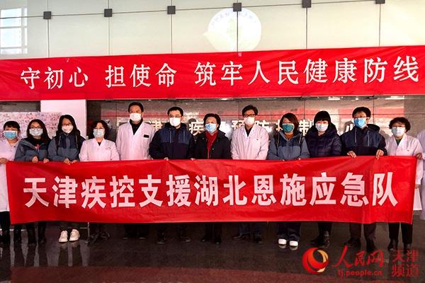 天津第十批医疗队出征湖北恩施 开展流调排查工作