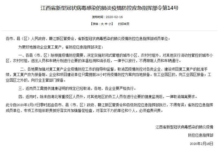 江西省卫健委网站截图