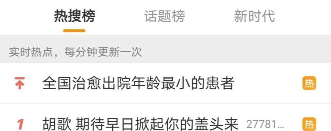 ▲微博热搜榜截图