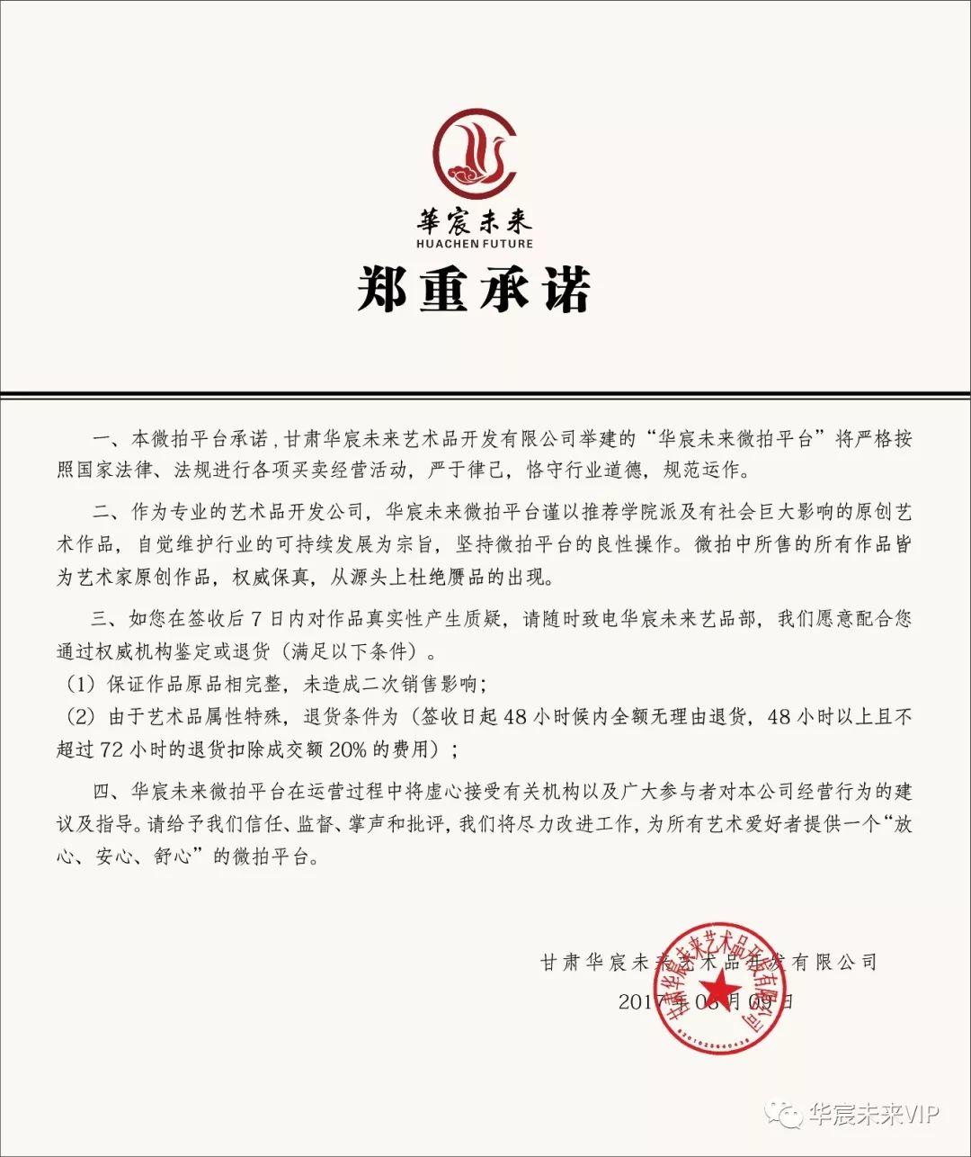 华宸未来微拍第149期于2月23日14:30开拍