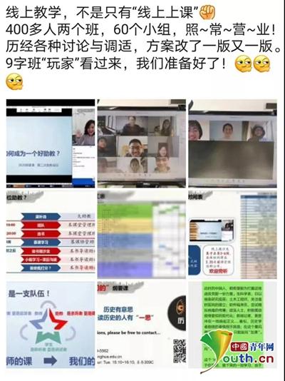 清华大学教师李蕉的朋友圈。受访者供图