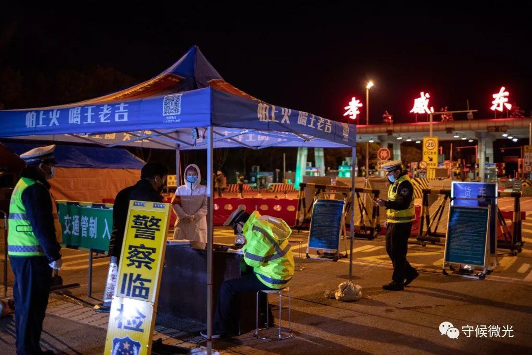 2月17日,湖北省孝感市,进出高速路口,警察竖立交通临检,对昔时车辆人员进走盘查登记。中青报·中青网记者 李隽辉/摄