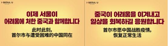 首尔市政府点亮大屏幕为武汉加油(中国驻韩国大使馆官网)