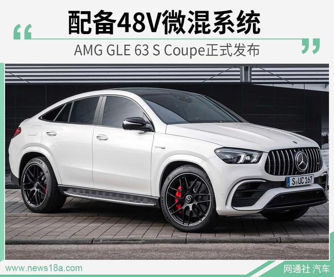 AMG GLE 63 S Coupe官圖發布