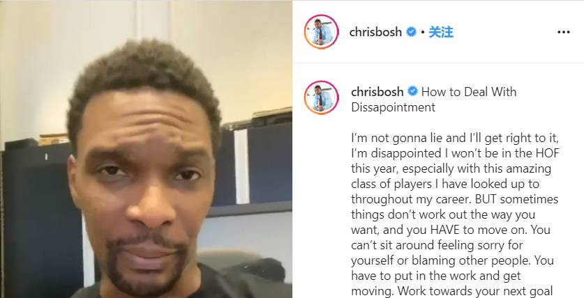 Bosh:被名人堂遺漏我很失望,非常想和Kobe、鄧肯、Garnett這些敬仰的人一起入選!-Haters-黑特籃球NBA新聞影音圖片分享社區