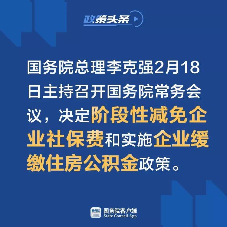 国务院:企业社保费阶段性减免住房