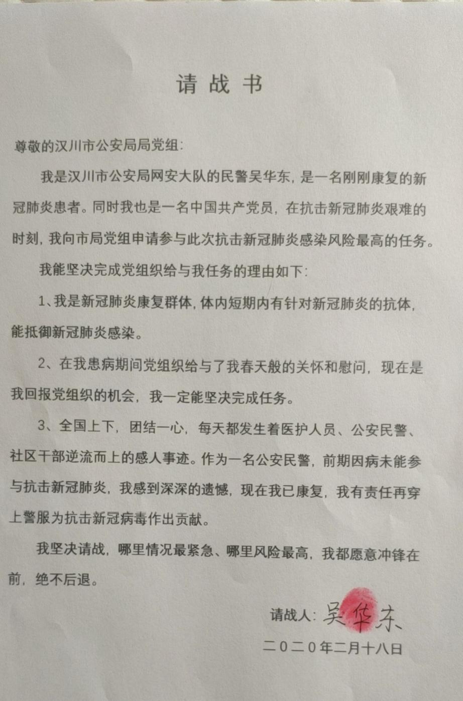 吴华东递交的请战书。本文图片均汉川警方供图